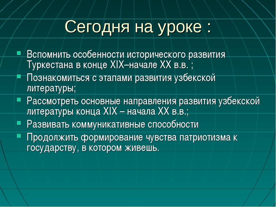 Сегодня на уроке : Вспомнить особенности исторического развития Туркестана в...