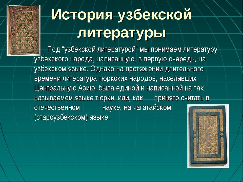 """История узбекской литературы Под """"узбекской литературой"""" мы понимаем литерату..."""