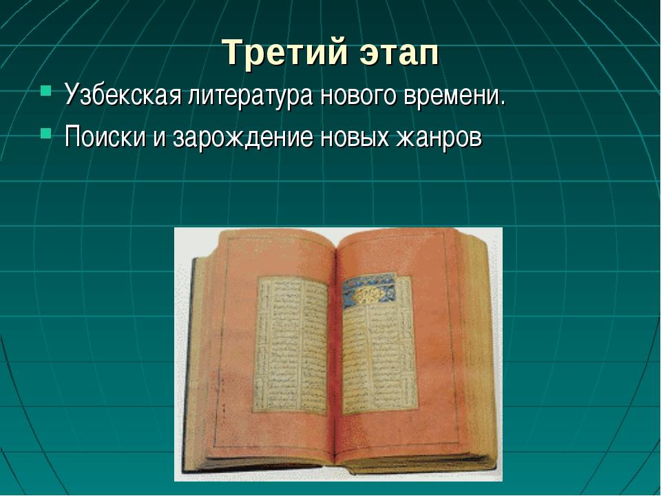 Третий этап Узбекская литература нового времени. Поиски и зарождение новых жа...