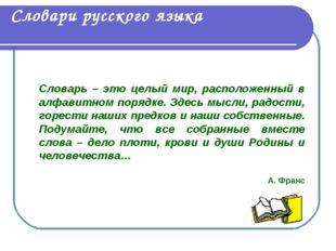 Словари русского языка  Словарь – это целый мир, расположенный в алфавитном