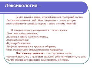 раздел науки о языке, который изучает словарный состав. Лексикология имеет с