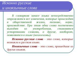 Исконно русские и иноязычные слова В словарном запасе языка непосредственно