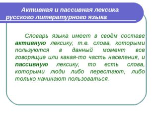 Активная и пассивная лексика русского литературного языка Словарь языка им