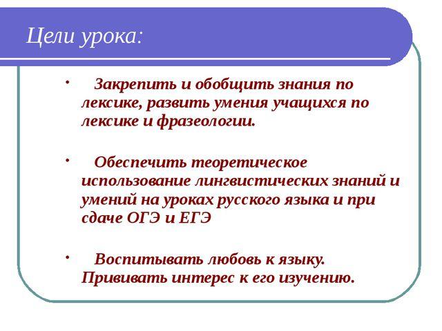 Цели урока: Закрепить и обобщить знания по лексике, развить умения учащихся п...