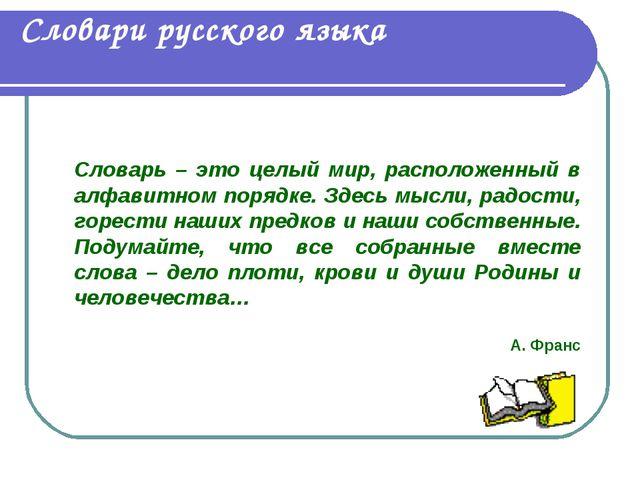 Словари русского языка  Словарь – это целый мир, расположенный в алфавитном...