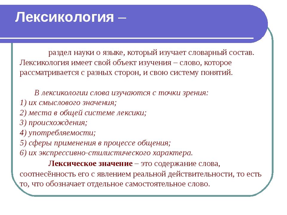 раздел науки о языке, который изучает словарный состав. Лексикология имеет с...