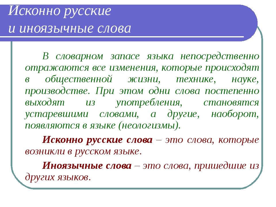Исконно русские и иноязычные слова В словарном запасе языка непосредственно...