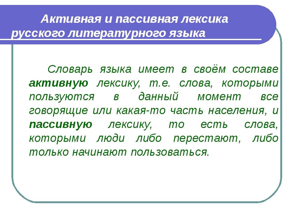 Активная и пассивная лексика русского литературного языка Словарь языка им...