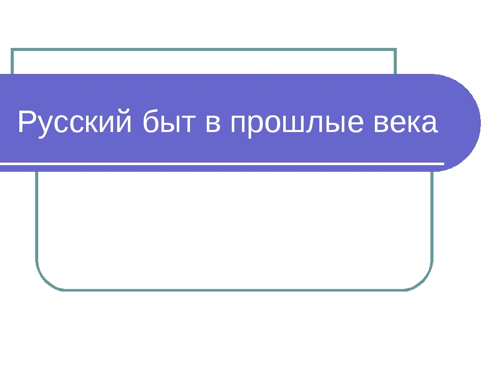 Русский быт в прошлые века