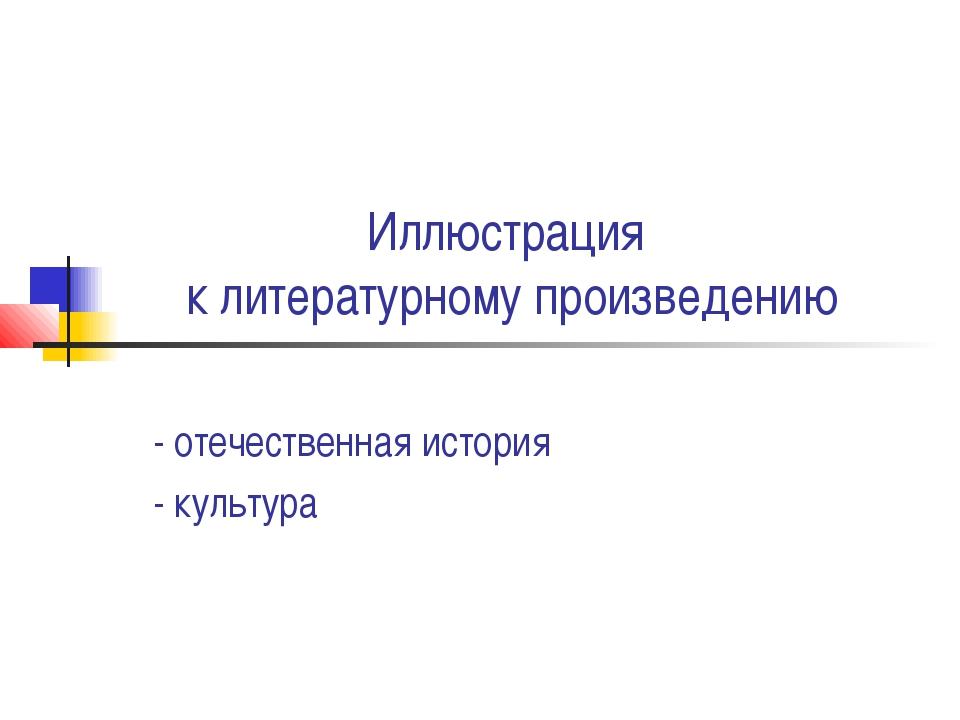 Иллюстрация к литературному произведению - отечественная история - культура