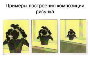 Примеры построения композиции рисунка