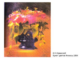 И.Н.Крамской Букет цветов.Флоксы.1884