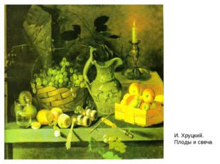 И. Хруцкий. Плоды и свеча