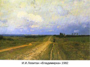 И.И.Левитан «Владимирка».1982