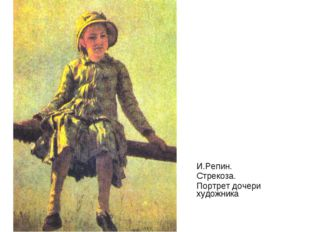 И.Репин. Стрекоза. Портрет дочери художника
