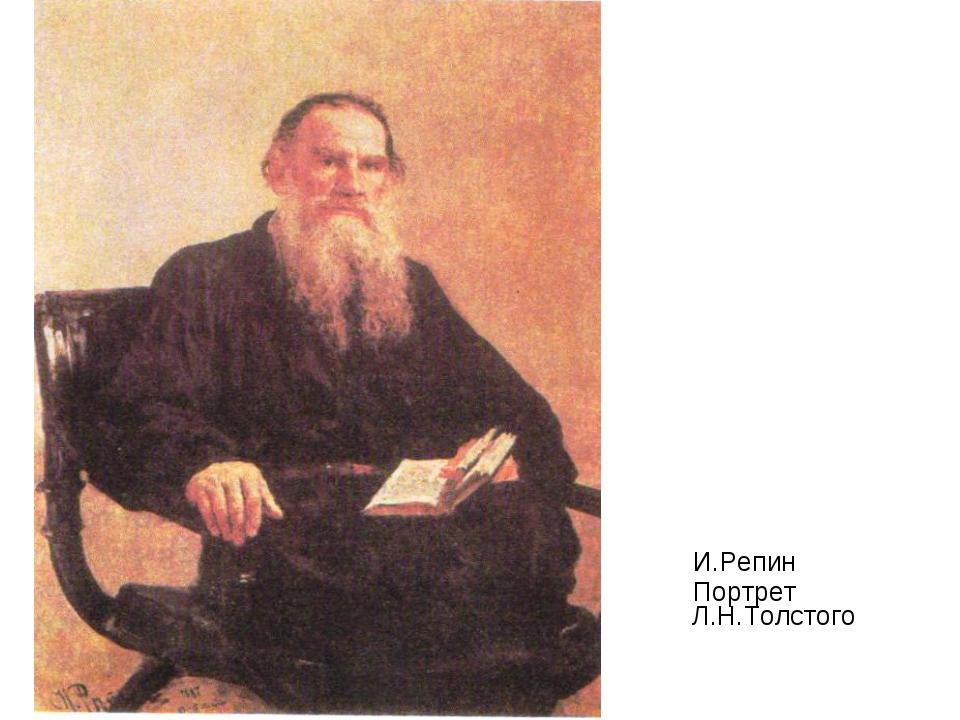 И.Репин Портрет Л.Н.Толстого