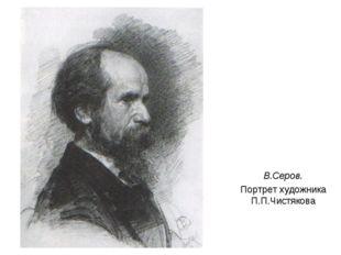 В.Серов. Портрет художника П.П.Чистякова