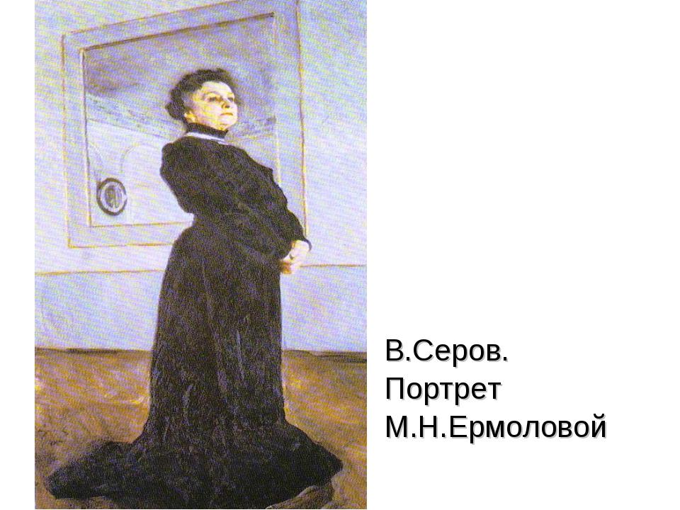 В.Серов. Портрет М.Н.Ермоловой