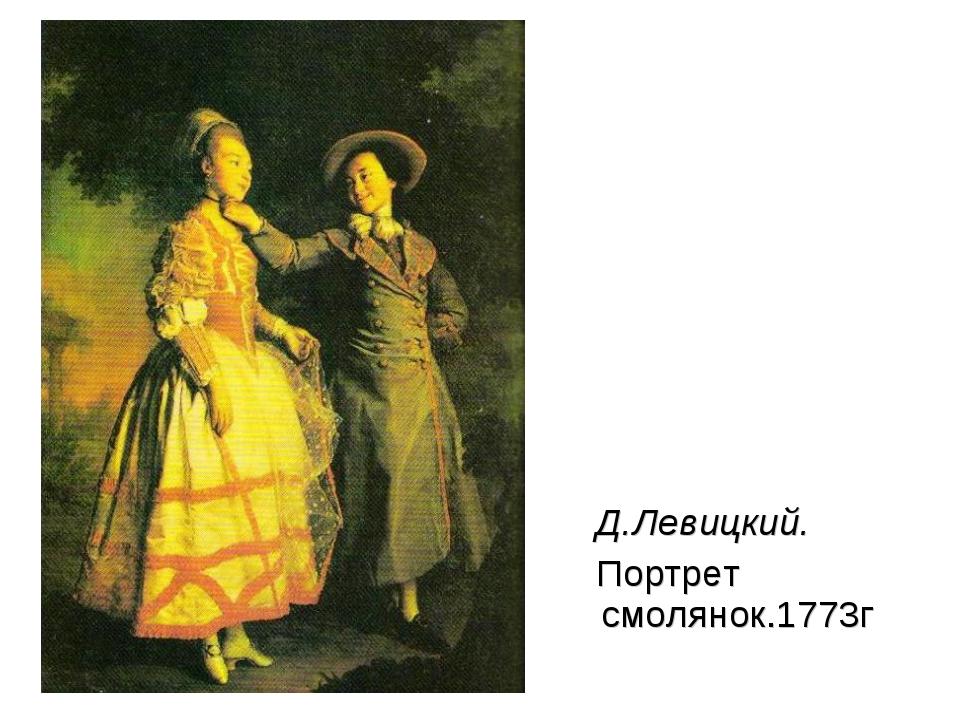 Д.Левицкий. Портрет смолянок.1773г