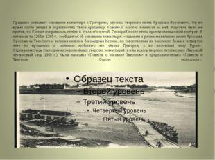 Предание связывает основание монастыря с Григорием, отроком тверского князя Я