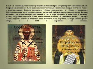 В 1531 г. в монастырь был сослан преподобный Максим Грек который провёл в его
