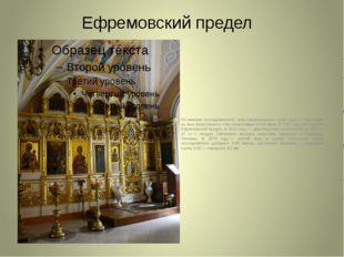 Ефремовский предел По мнению исследователей, храм первоначально имел одну— т