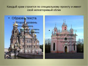 Каждый храм строится по специальному проекту и имеет свой неповторимый облик