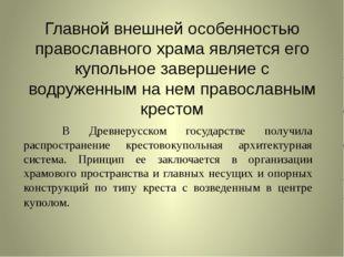 Главной внешней особенностью православного храма является его купольное завер