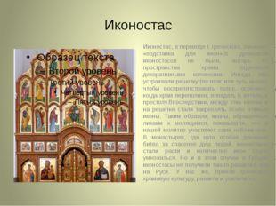 Иконостас Иконостас, в переводе с греческого, означает «подставка для икон».