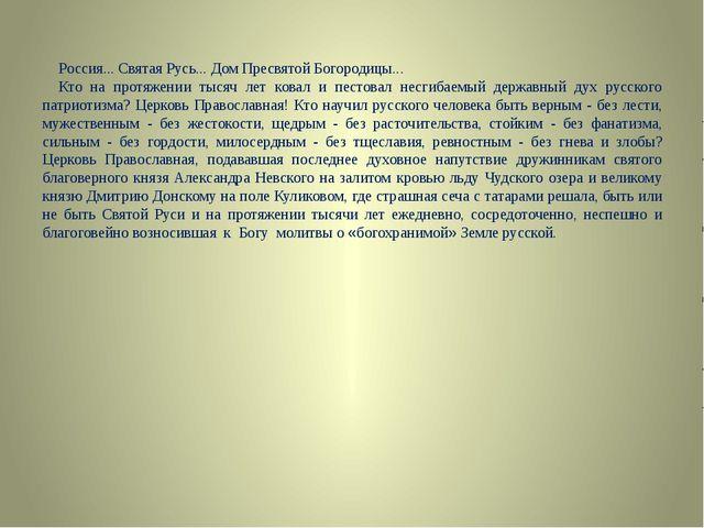 Россия... Святая Русь... Дом Пресвятой Богородицы... Кто на протяжении тысяч...