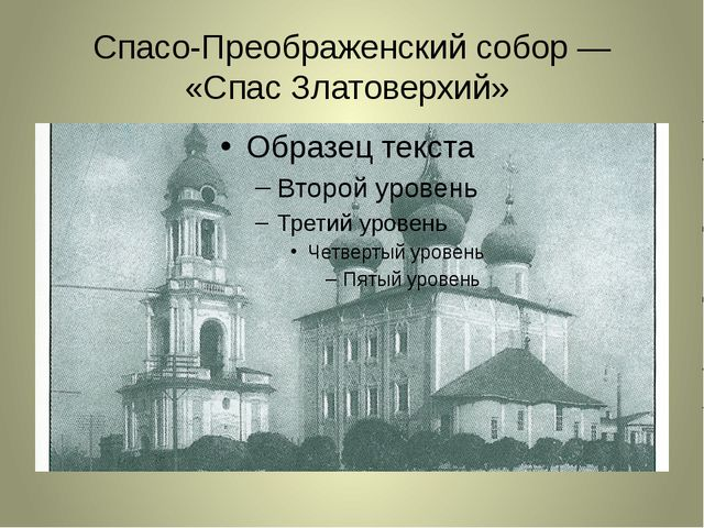 Спасо-Преображенский собор — «Спас Златоверхий»