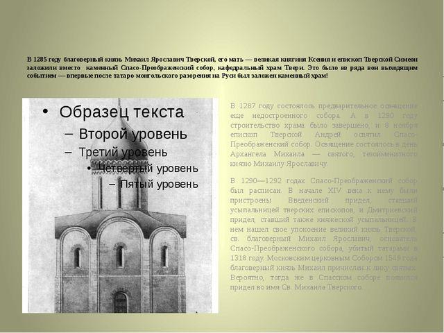 В 1285 году благоверный князь Михаил Ярославич Тверской, его мать — великая к...