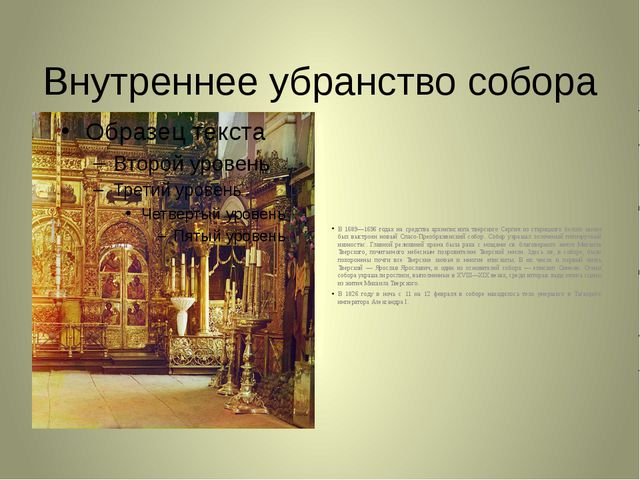 Внутреннее убранство собора В 1689—1696 годах на средства архиепископа тверск...