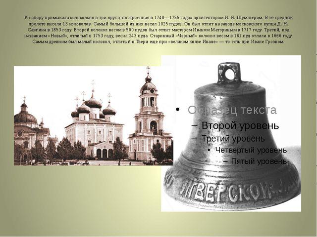 К собору примыкала колокольня в три яруса, построенная в 1748—1755 годах архи...