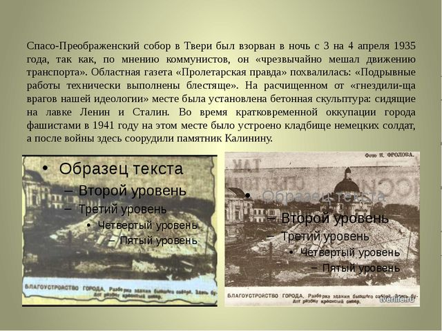 Спасо-Преображенский собор в Твери был взорван в ночь с 3 на 4 апреля 1935 го...