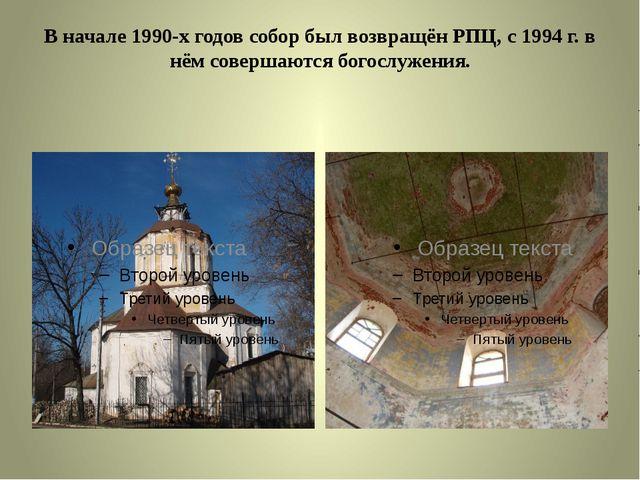 В начале 1990-х годов собор был возвращён РПЦ, с 1994 г. в нём совершаются бо...