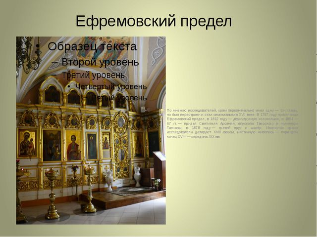 Ефремовский предел По мнению исследователей, храм первоначально имел одну— т...