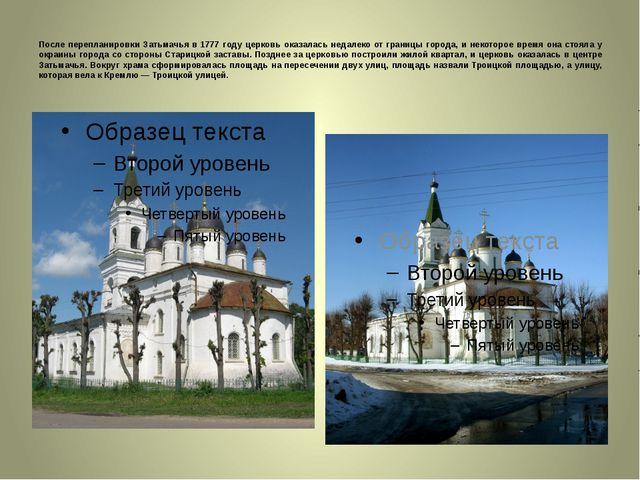 После перепланировки Затьмачья в 1777 году церковь оказалась недалеко от гран...