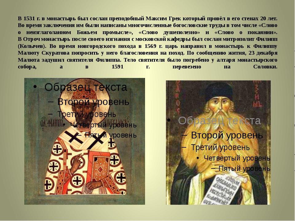 В 1531 г. в монастырь был сослан преподобный Максим Грек который провёл в его...