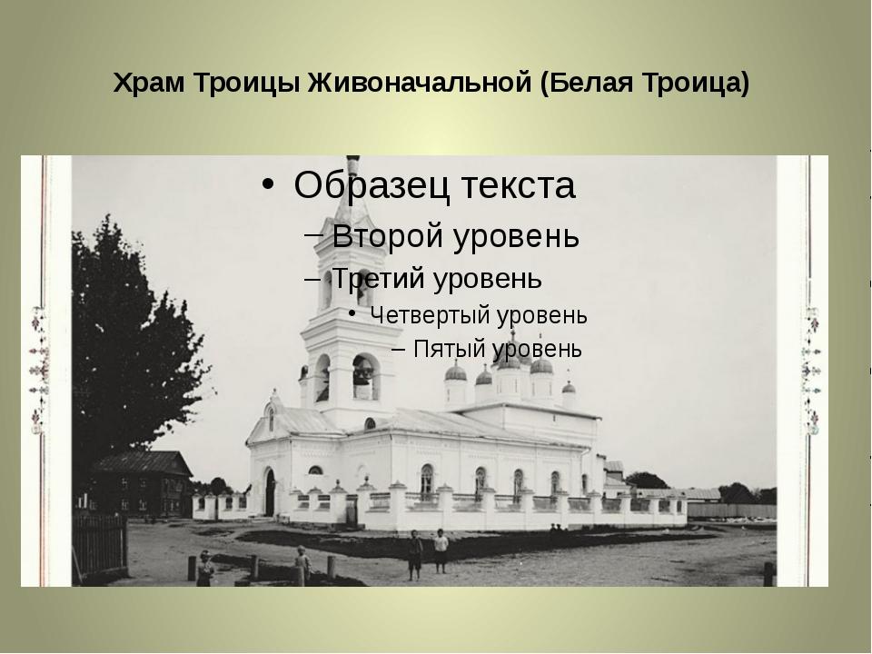 Храм Троицы Живоначальной (Белая Троица)