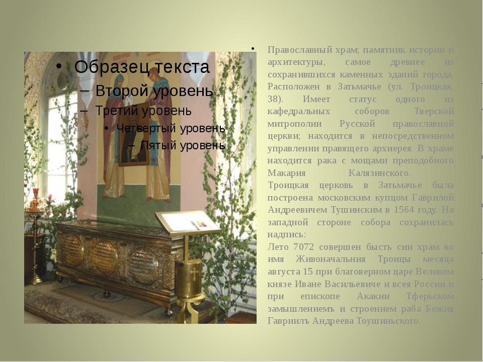 Православный храм; памятник истории и архитектуры, самое древнее из сохранив...