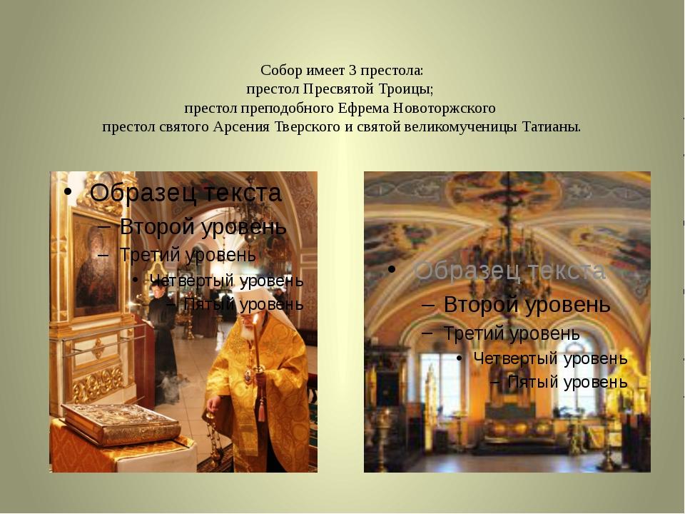 Собор имеет 3 престола: престол Пресвятой Троицы; престол преподобного Ефрем...