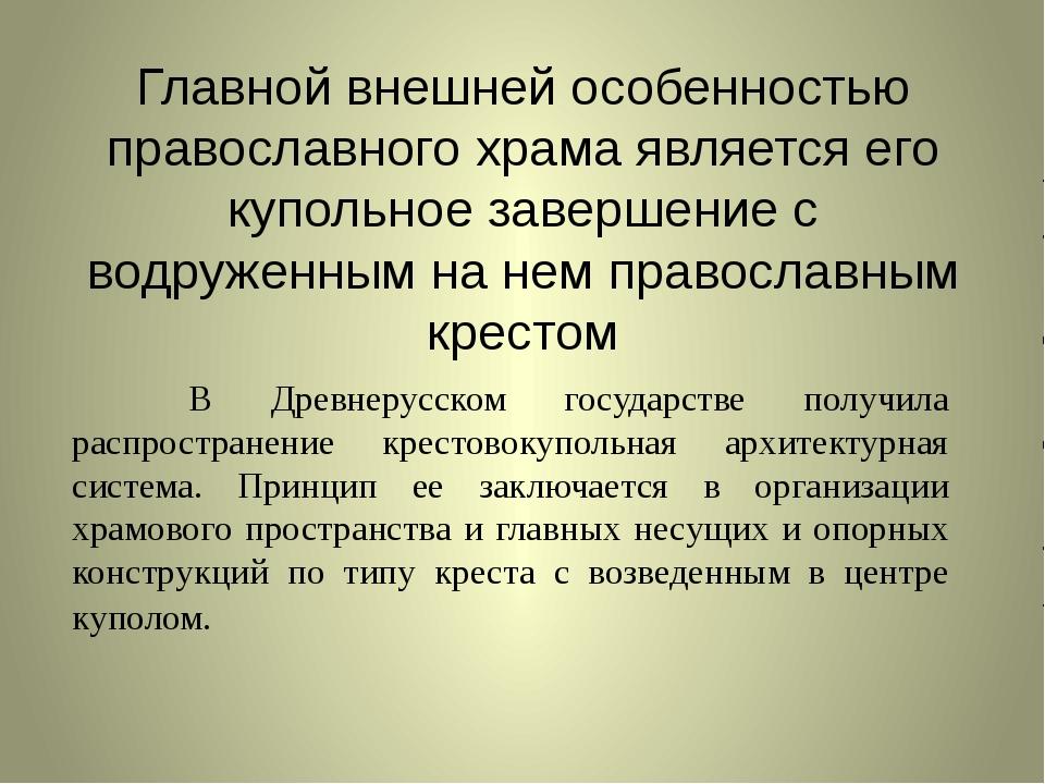 Главной внешней особенностью православного храма является его купольное завер...