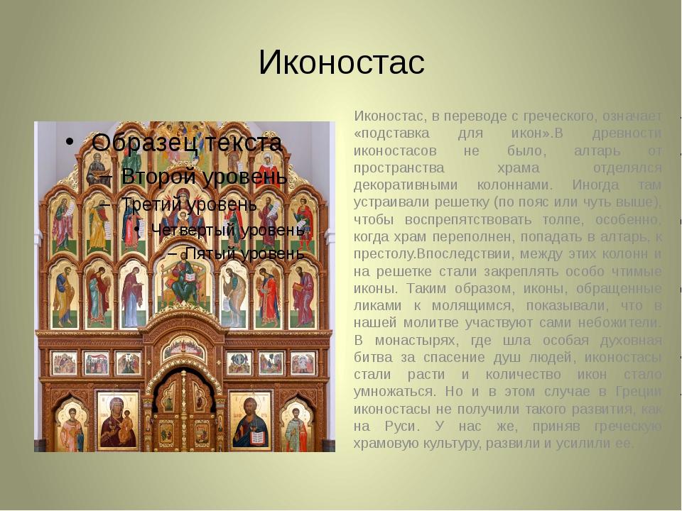 Иконостас Иконостас, в переводе с греческого, означает «подставка для икон»....