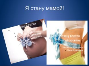 Я стану мамой!