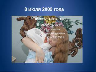 8 июля 2009 года