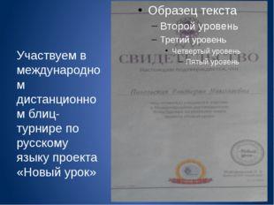 Участвуем в международном дистанционном блиц-турнире по русскому языку проек