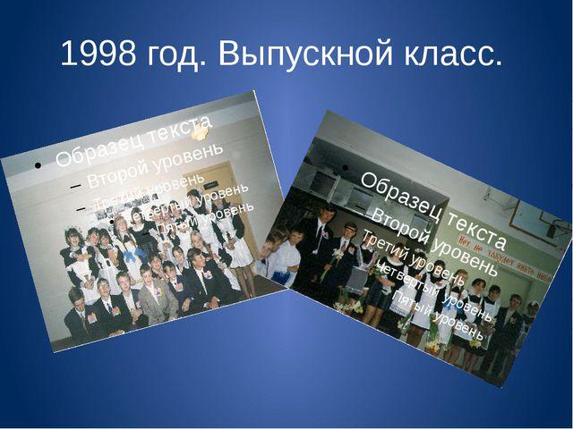 1998 год. Выпускной класс.