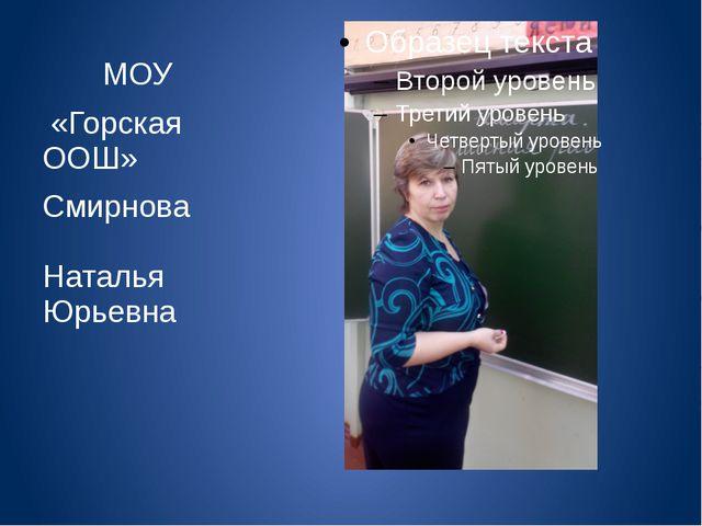 МОУ «Горская ООШ» Смирнова Наталья Юрьевна