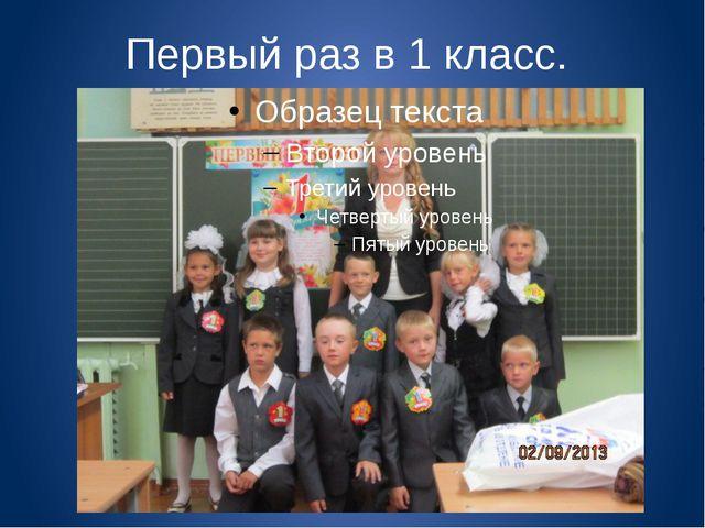 Первый раз в 1 класс.